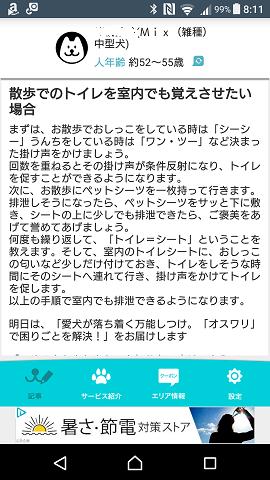 Screenshot_20160710-081106.png